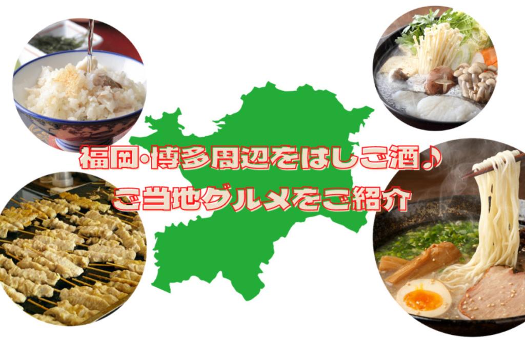 福岡・博多周辺を食べ歩き感覚ではしご酒♪絶対食べてほしいご当地グルメをご紹介